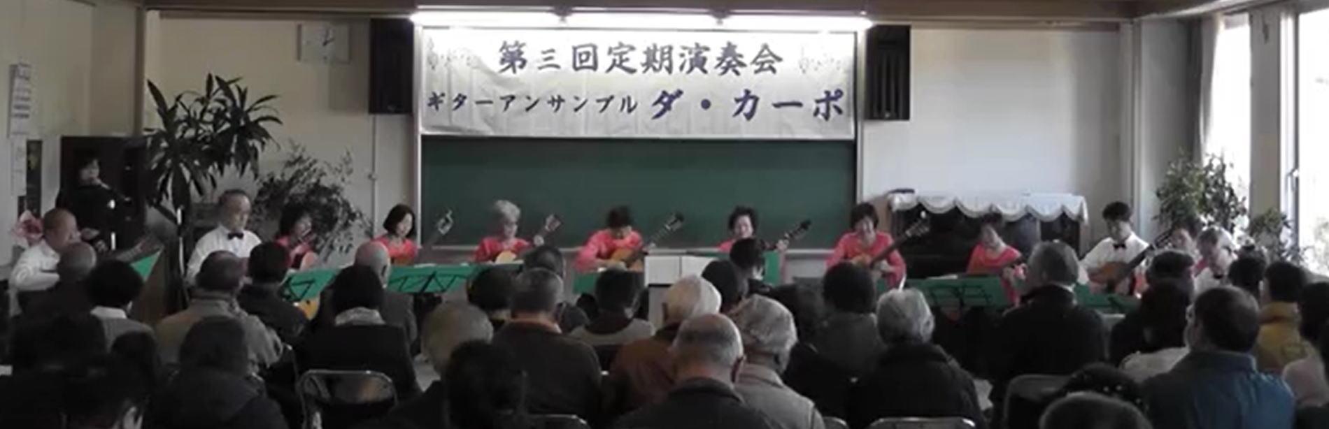 ギターアンサンブル ダ・カーポ