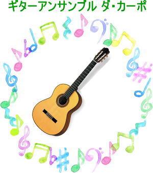 ギターアンサンブルダカーポプロフィール